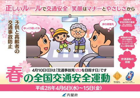 平成28年春の全国交通安全運動ポスター